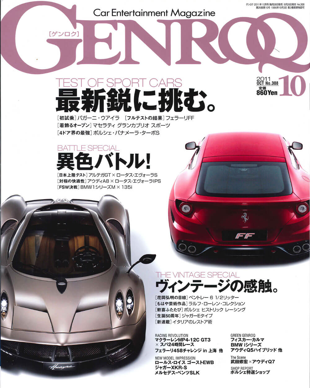 GENROQ Oct. issue