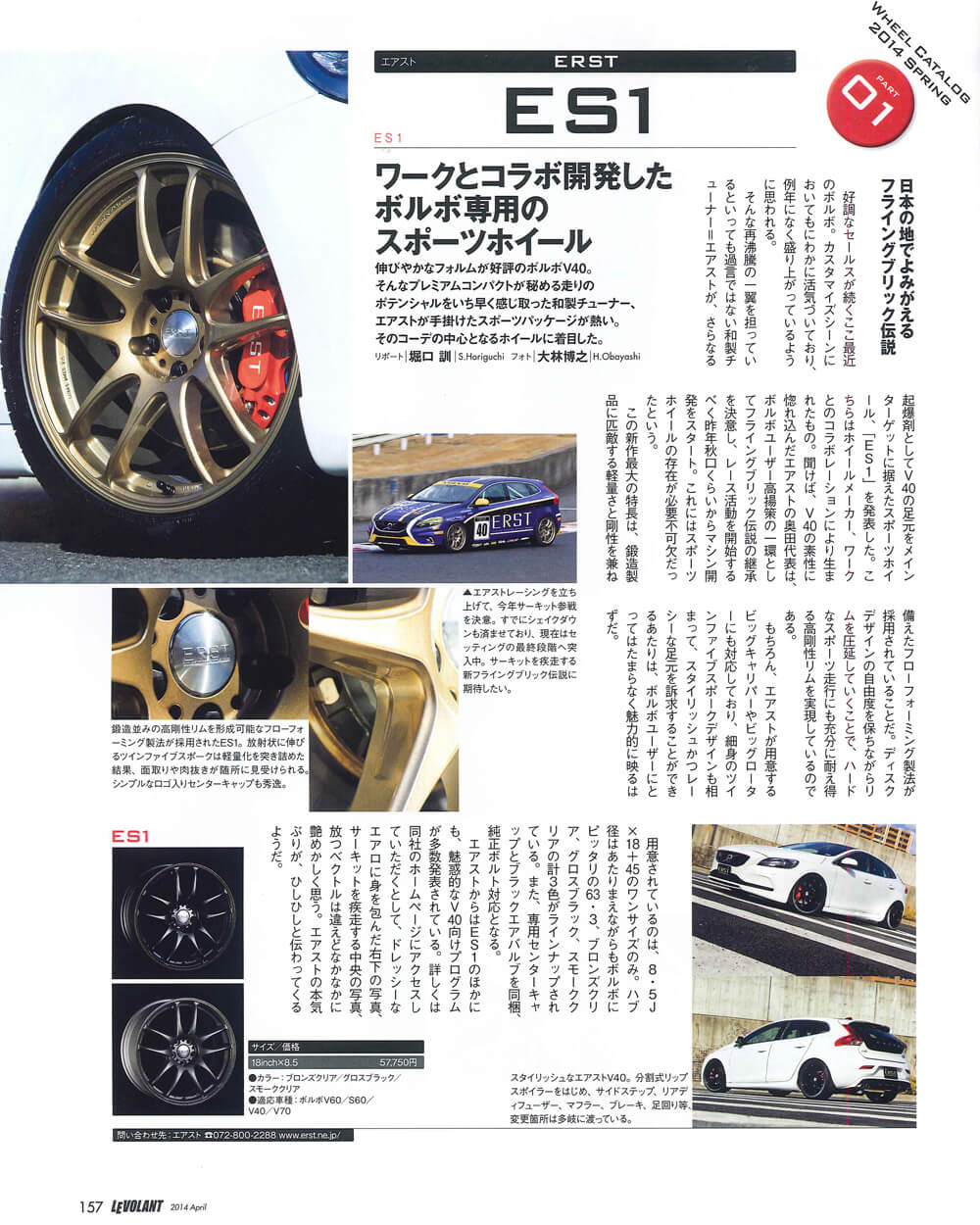 LEVOLANT Apr. issue