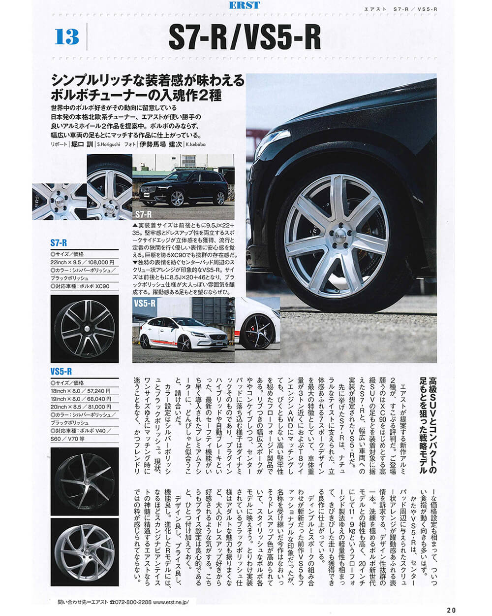 LEVOLANT Jun. issue