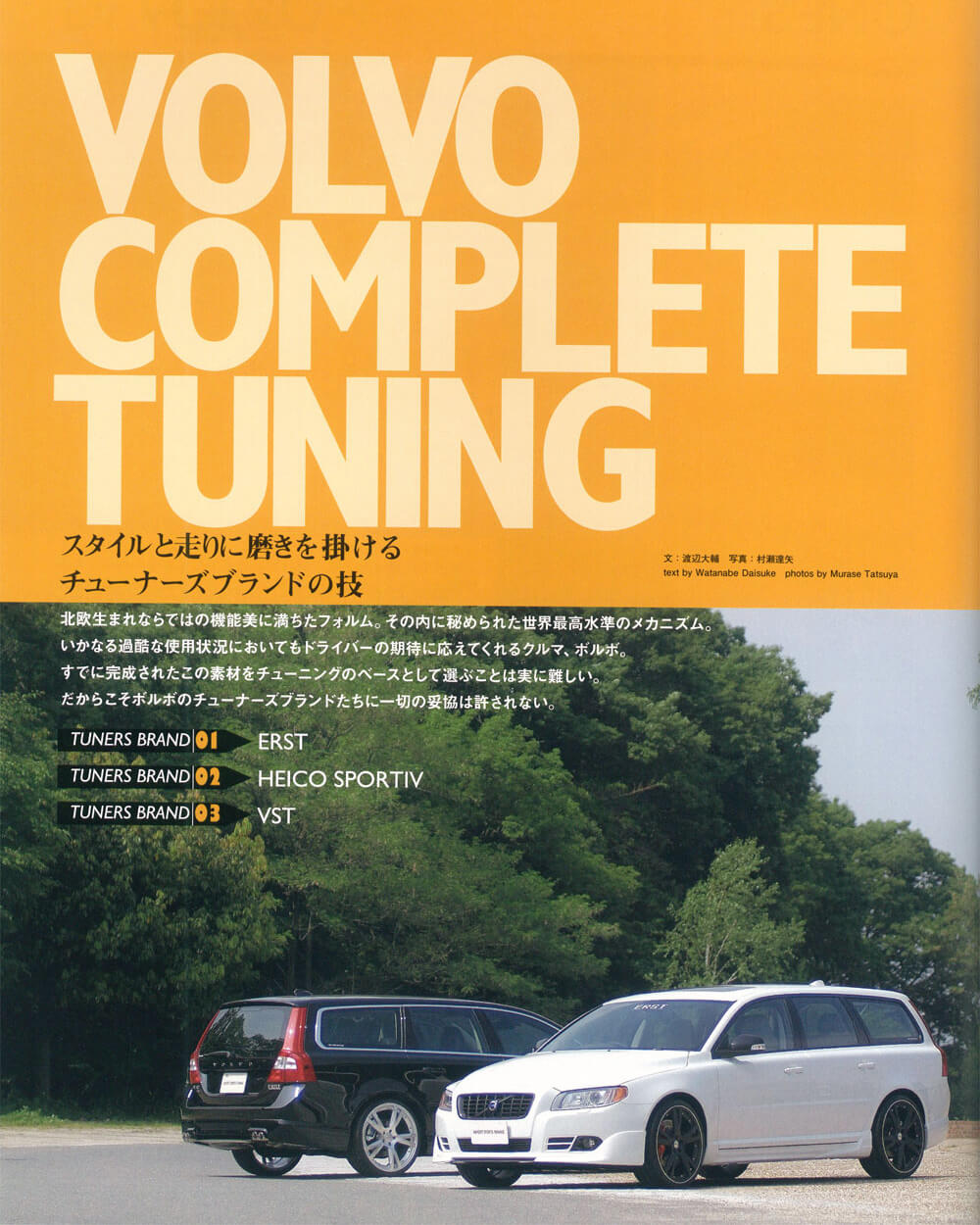 IMPORT SPORTS TUNING VOLVO