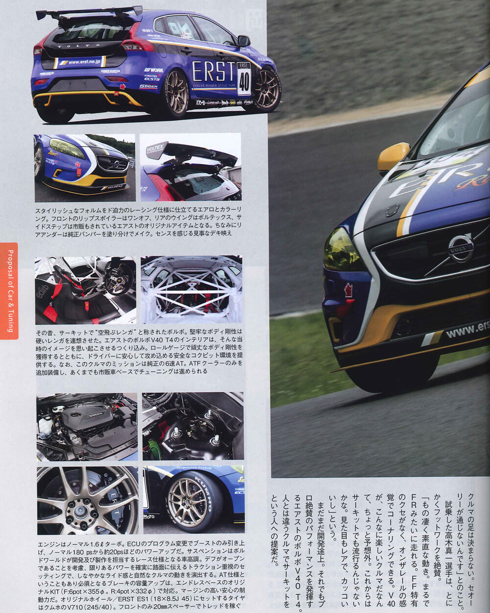 REV SPEED Sep. issue